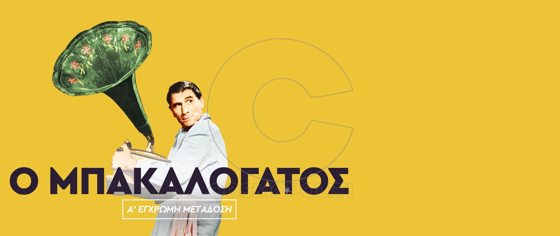 BAKALOGATOS_1