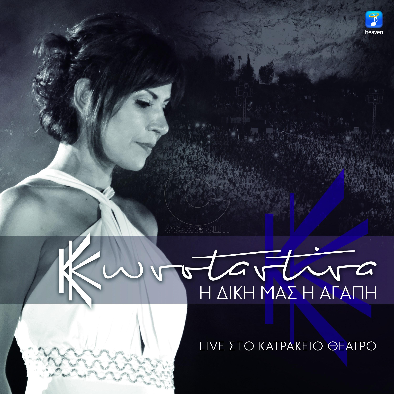 Konstantina_Album-2017