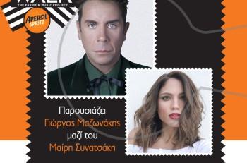 MadWalk 2017 by Aperol Spritz: παρουσιάζει ο Γιώργος Μαζωνάκης