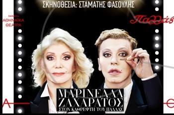 «Μαρινέλλα-Ζαχαράτος στον καθρέφτη του Παλλάς» παράταση παραστάσεων