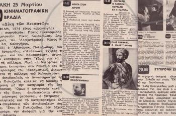 Cosmoρετρό: Τι έδειχνε η τηλεόραση 40 χρόνια πριν, ανήμερα 25ης Μαρτίου;