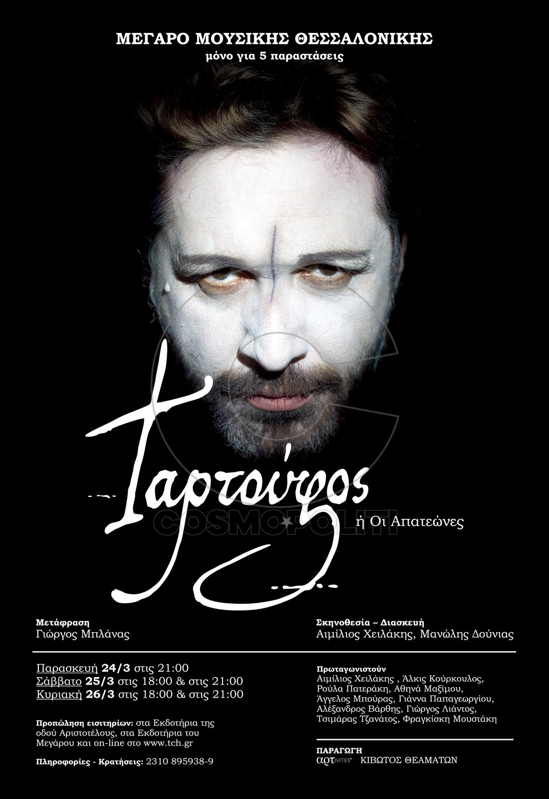 Tartoufos Web poster A
