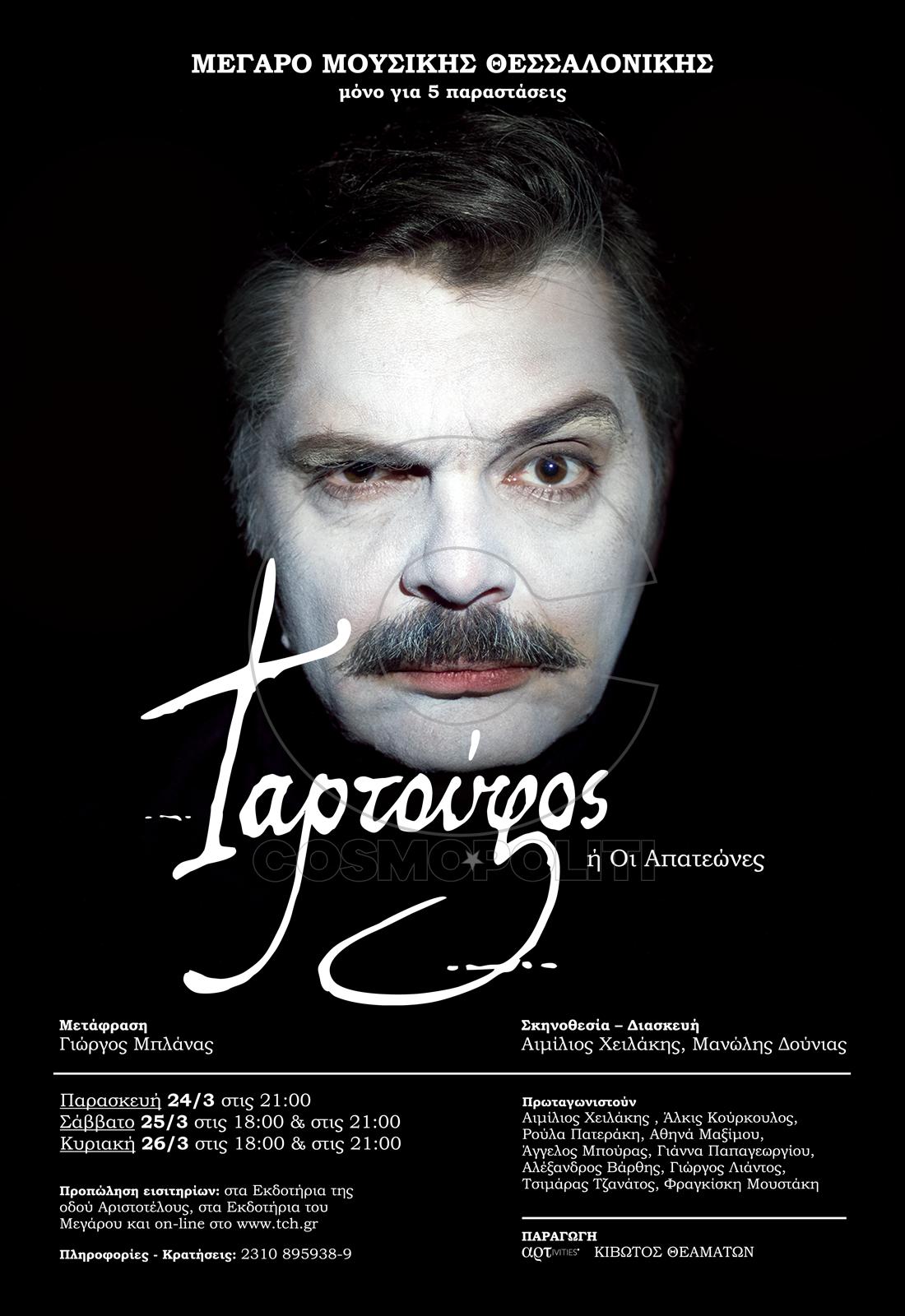 Tartoufos Web poster B