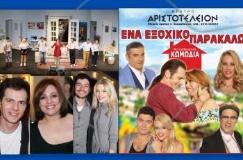 Ένα εξοχικό παρακαλώ: όσα έγιναν στην πρεμιέρα @Θεσσαλονίκη