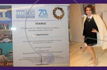 Βραβείο στην Μιμή Ντενίση για την προσφορά της στον πολιτισμό από τον Όμιλο Unesco Πειραιώς και Νήσων