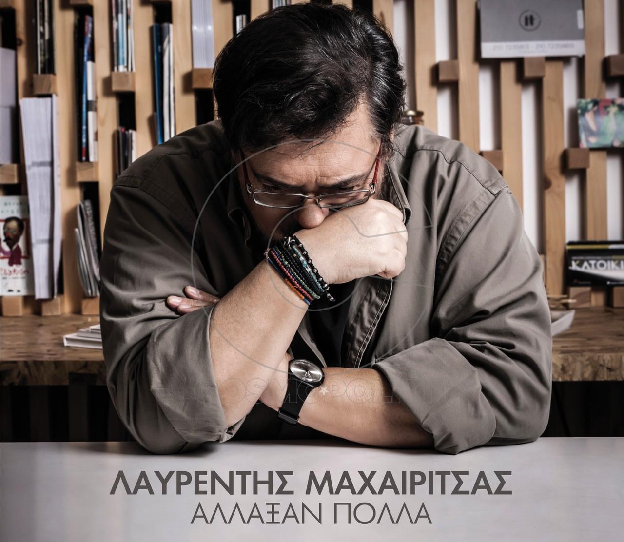 Μaxairitsas_Cover