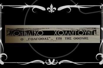 O ανήφορος του Γολγοθά: η πρώτη ελληνική ταινία για τα πάθη του Χριστού