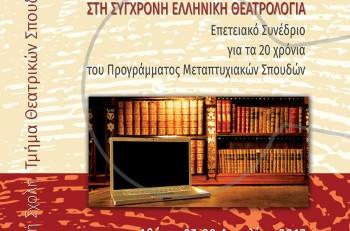 Επετειακό Συνέδριο για τα 20 χρόνια λειτουργίας του Προγράμματος Μεταπτυχιακών Σπουδών του Τμήματος Θεατρικών Σπουδών