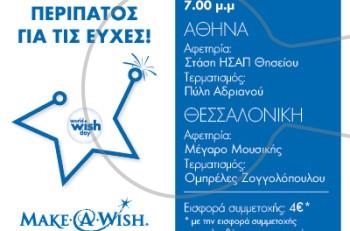 """Make-A-Wish"" (Κάνε-Μια-Ευχή Ελλάδος): ένας μπλε περίπατος για τις ευχές"
