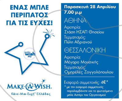 make a wish_walk for wishes_Web Banner_300x250_Apr 17_F