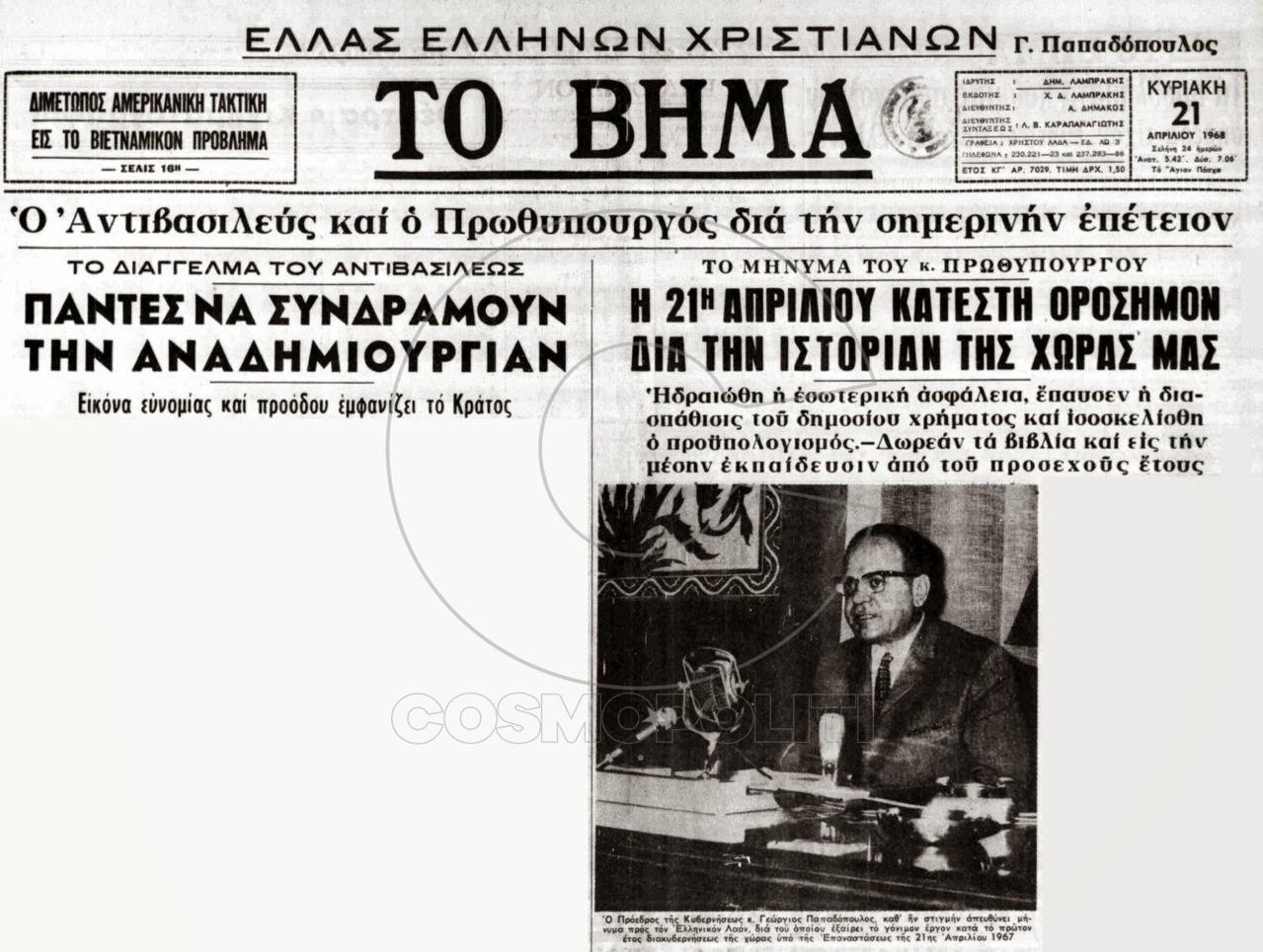 vima1968