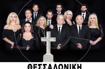 Μπαμπά μην ξαναπεθάνεις Παρασκευή: καλοκαιρινή περιοδεία με πρεμιέρα στη Θεσσαλονίκη