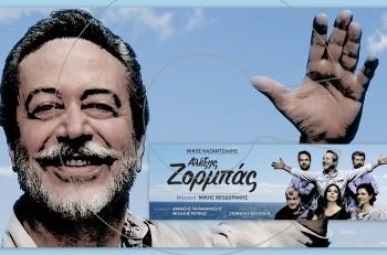 """""""Αλέξης Ζορμπάς"""" με τον Γρηγόρη Βαλτινό: οι πρώτες φωτογραφίες, ο πολυπληθής θίασος, η πρεμιέρα στην Κρήτη"""