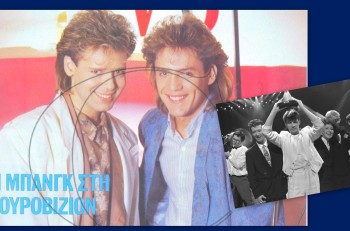Eurovision 1987: η χρονιά με τις διαχρονικές επιτυχίες και τις καριέρες των ΄80ς