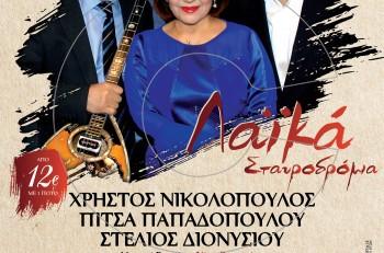 """""""Λαϊκά μονοπάτια"""" στο Θέατρο Βεργίνα του Regency Casino Thessaloniki"""