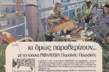 Η Νένα Μεντή σε σπάνια διαφήμιση το 1975
