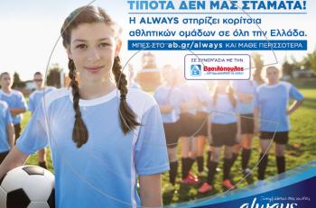 Η Always® και η AB Βασιλόπουλος υποστηρίζουν τα κορίτσια που ασχολούνται με τον αθλητισμό στην Ελλάδα