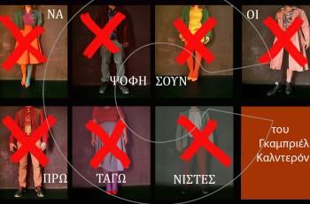 Ex – Να ψοφήσουν οι πρωταγωνιστές: ποιο αμάρτημα διέπραξαν για να πρέπει να «ψοφήσουν»;