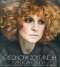 eleonora_dyskolisiopi_cover