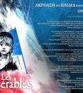 les_miserables_audition2018-02