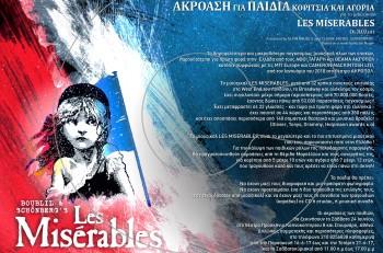 Aκρόαση για παιδιά -κορίτσια κι αγόρια- για το μιούζικαλ Les miserables που θα μιλήσει Ελληνικά