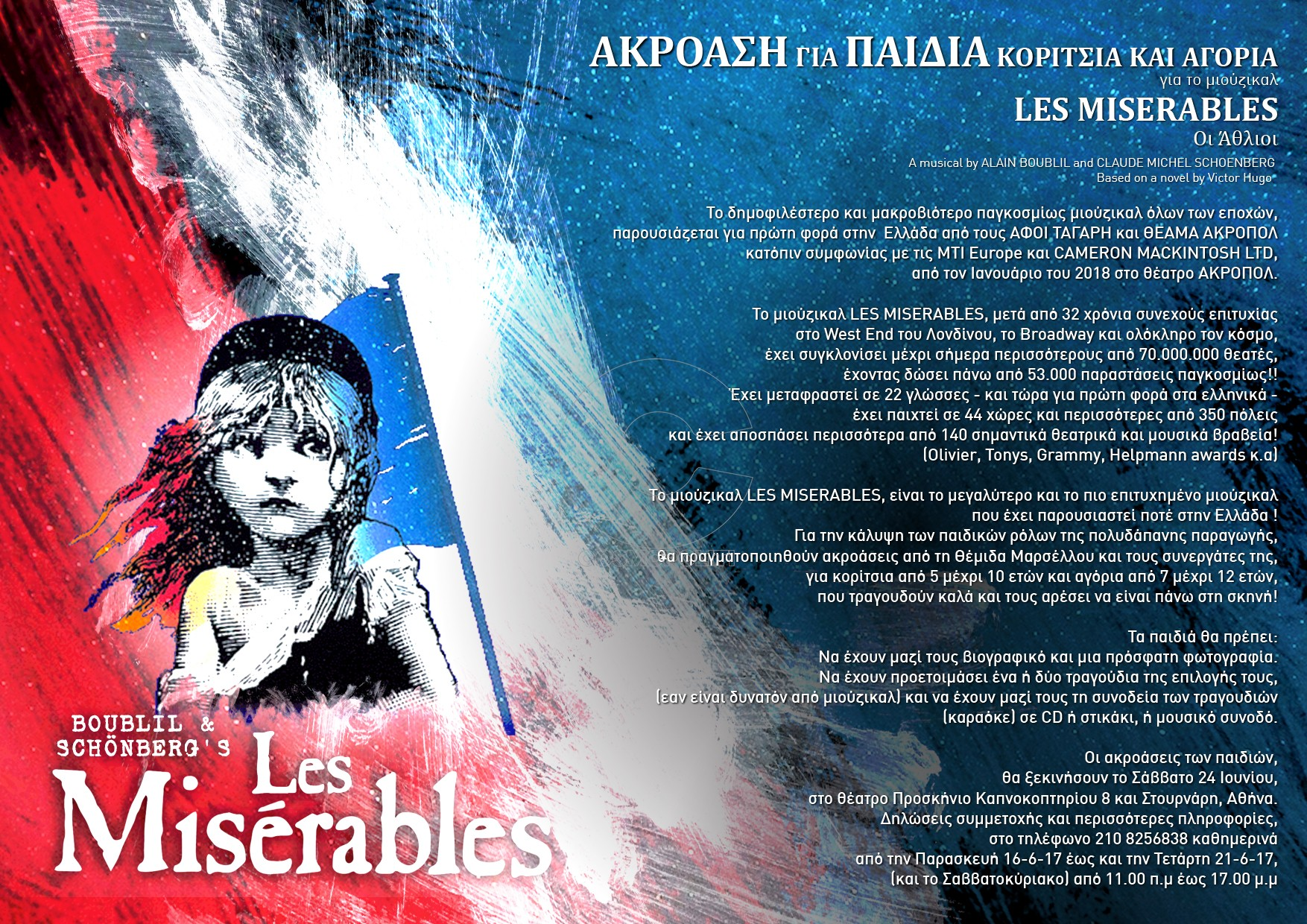 les_miserables_audition2018-02