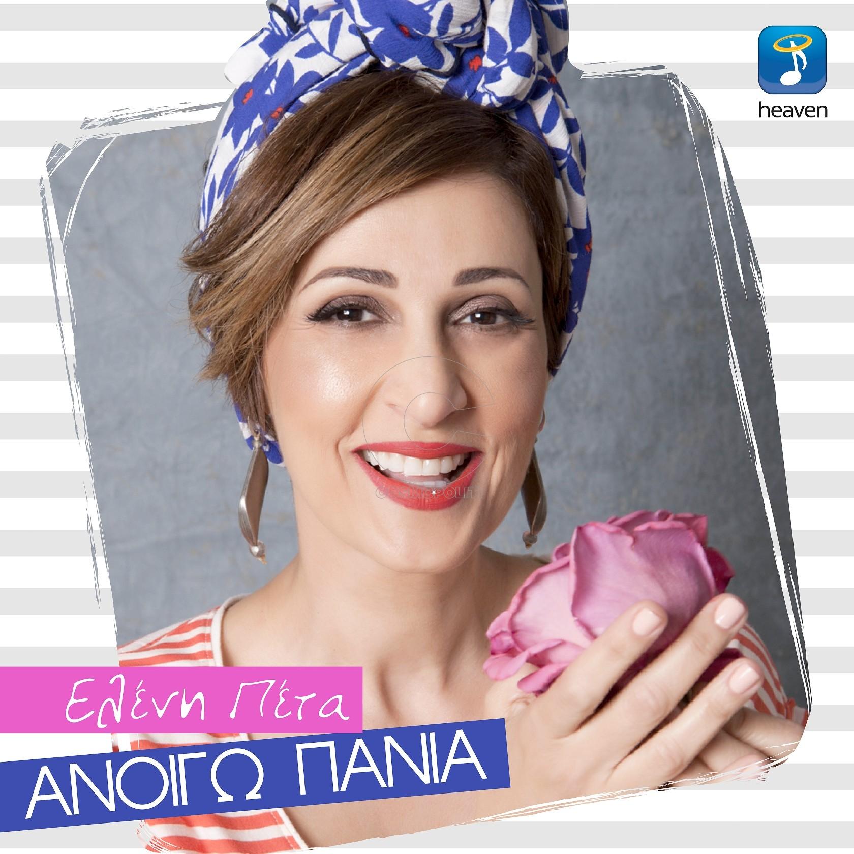 Ελένη Πέτα - Ανοίγω Πανιά - New single