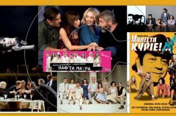 Παραστάσεις για όλα τα γούστα τη νέα σεζόν από τα Αθηναϊκά Θέατρα