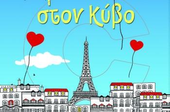 Παρίσι στον Κύβο: ταξίδεψτε στην Πόλη του Φωτός μέσα από ένα σύγχρονο μυθιστόρημα