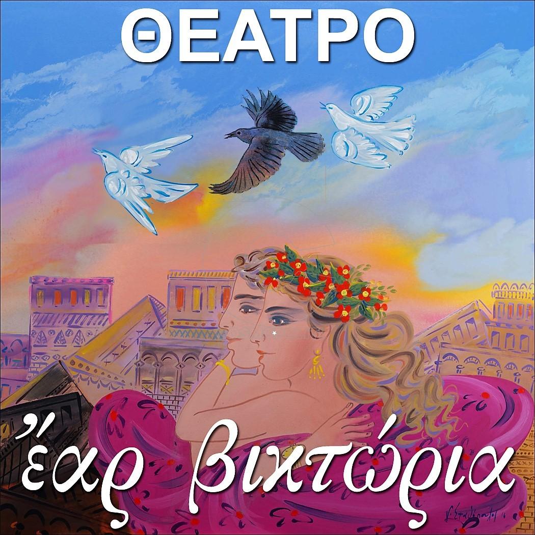 logo-ear-victoria_v2 (2)