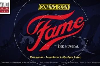 Fame! Remember my name: ακροάσεις στο Γυάλινο Μουσικό Θέατρο για το θρυλικό μιούζικαλ