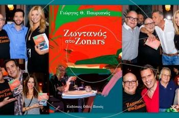 """""""Ζωντανός στο Zonars"""": Καλοτάξιδο Παύρη μας!"""