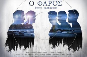 """""""O Φάρος"""" θα φωτίσει το Θέατρο Αθηνών"""