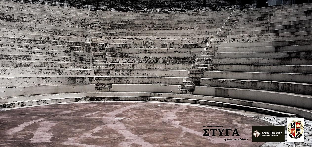 PLATANIA TRIFYLIAS - PETRINO ANOIXTO 8EATRO - ''STYGA, H 8EA TWN YDATWN'' PHOTO
