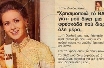 Η Κάτια Δανδουλάκη διαφημίζει αποσμητικό στα '70ς!  Σπάνιο και συλλεκτικό