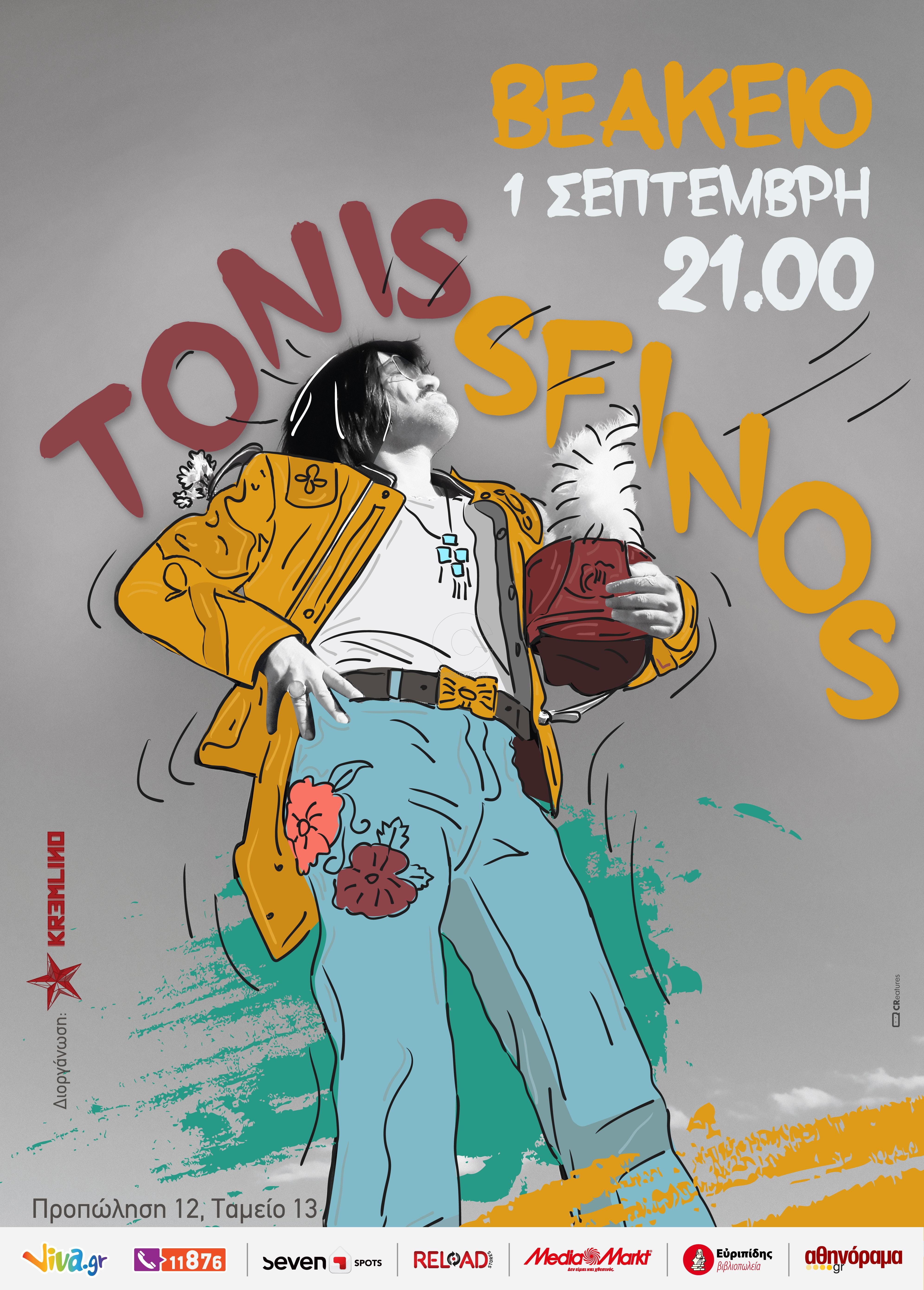 tonis_sfinos_veakeio-01