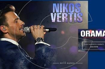 Ο Νίκος Βέρτης στη Θεσσαλονίκη @Οrama the music show live