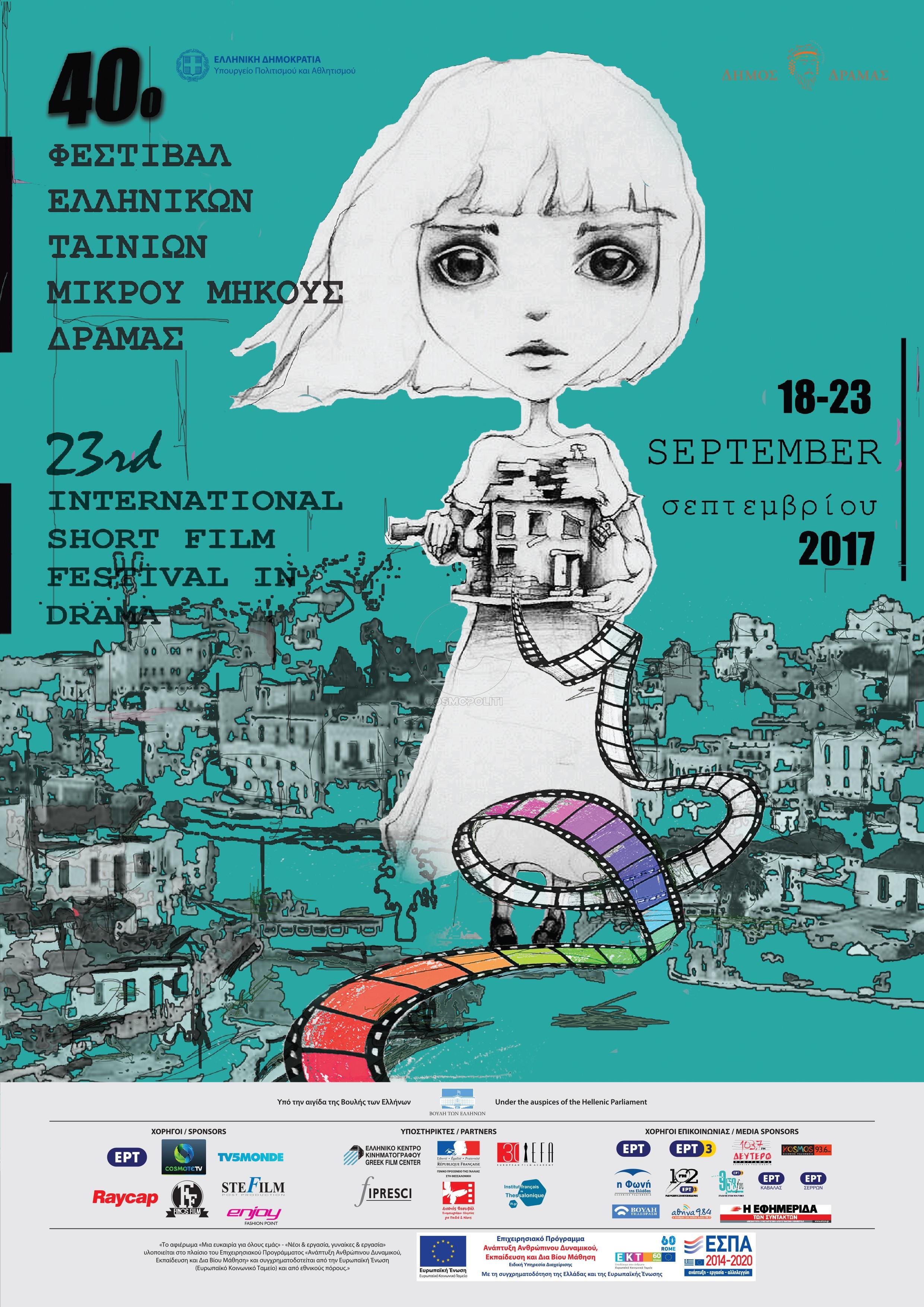 Φεστιβάλ Εξώφυλλο.cdr
