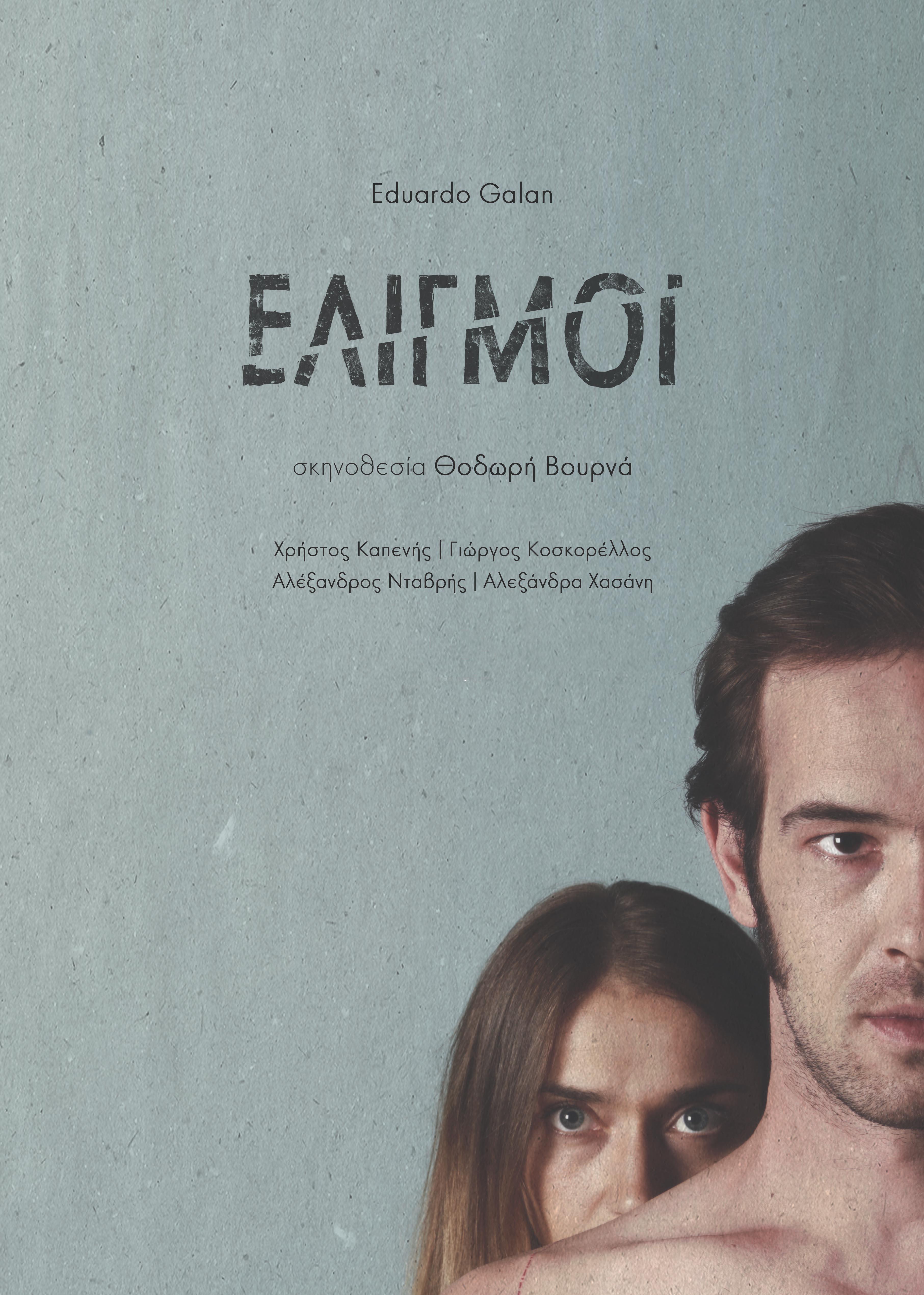 Ελιγμοί_poster