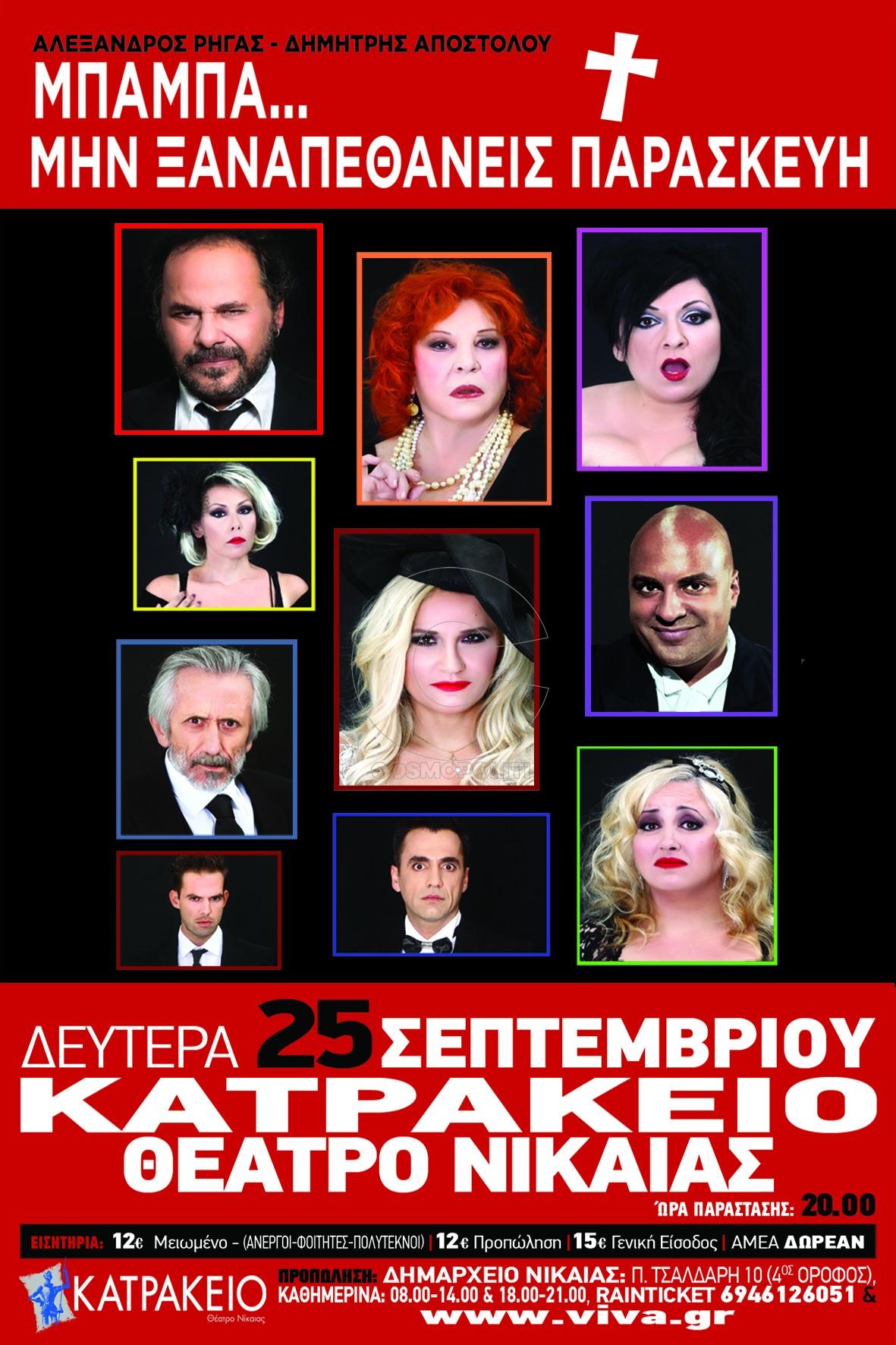 ΚΑΤΡΑΚΕΙΟ_Mpampa_ΚΤX10X15CM
