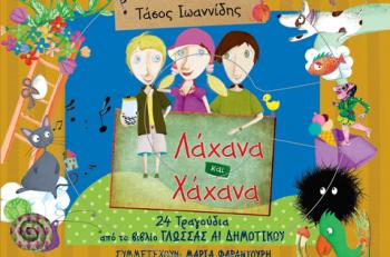 Λάχανα και Χάχανα: Επετειακή έκδοση με 24 τραγούδια από το βιβλίο Γλώσσας της Α΄ Δημοτικού και συμμετοχές-έκπληξη
