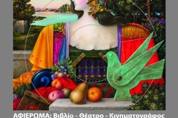 Το ΚΘΒΕ συμμετέχει στο 46ο Φεστιβάλ Βιβλίου στο Ζάππειο