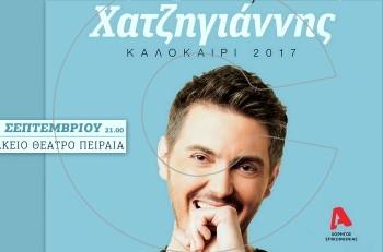 11 Σεπτεμβρίου ο Μιχάλης Χατζηγιάννης στο Βεάκειο Θέατρο Πειραιά