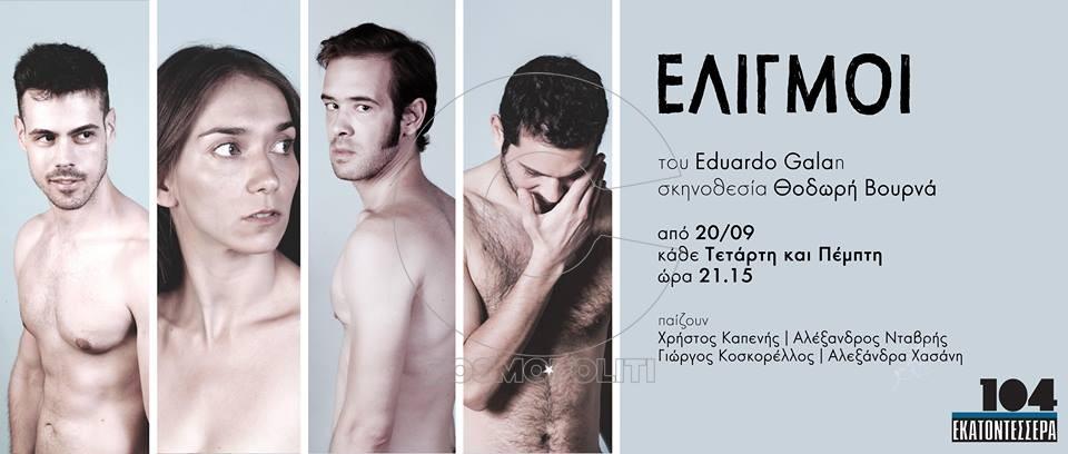 Eligmoi2