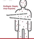Measles_GR_int