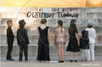 Οιδίπους Τύραννος: Αρχαίο δράμα από παιδιά…για παιδιά!