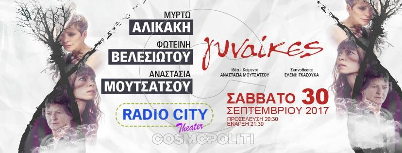 banner gynaikes radio city