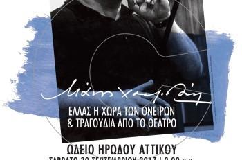 Μάνος Χατζιδάκις: «Ελλάς η χώρα των ονείρων» & «Tραγούδια από το θέατρο» στις 30 Σεπτεμβρίου στο Ηρώδειο