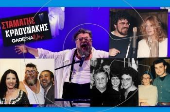 Ο Σταμάτης Κραουνάκης με λέξεις ψυχής από το Α ως το Ω και φινάλε: Όλοι ένα-φίλα με