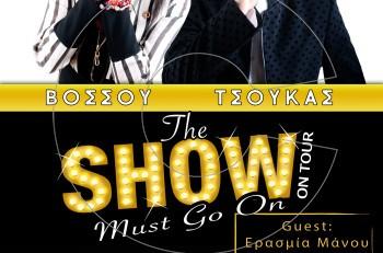 """The Show Must Go On: Ή πώς η Σοφία Βόσσου """"σώζει"""" τον Γιάννη Τσούκα. 15 Σεπτεμβρίου στο Χυτήριο"""